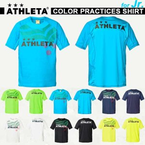 アスレタ(ATHLETA)/ジュニアカラープラクティスシャツ 02295J  ■カラー:BLK、FS...
