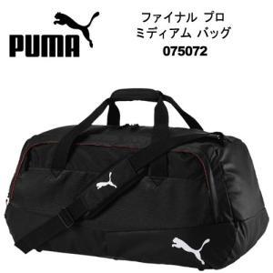 プーマ ファイナル プロ ミディアム バッグ 075072 PUMA スポーツバッグ カバン|suncabin