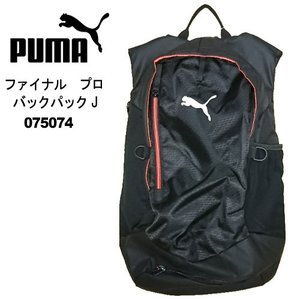 プーマ ファイナル プロ バックパック 075074 PUM...