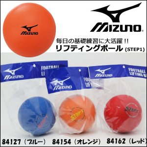 ミズノ/リフティングボール  STEP1(大きめ)径12.7cm サッカーの基礎トレーニングにおすす...
