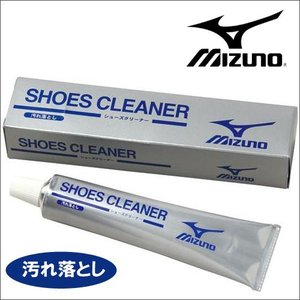 ミズノ シューズクリーナー 12ZA-830 MIZUNO 汚れ落としクリーム|suncabin