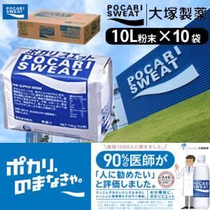ポカリスエット 粉末 10Lパウダー 1箱 740g×10袋...