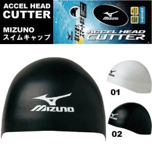 スイム キャップ ミズノ アクセル ヘッド カッター mizuno  85BV200 水泳帽 シリコン|suncabin