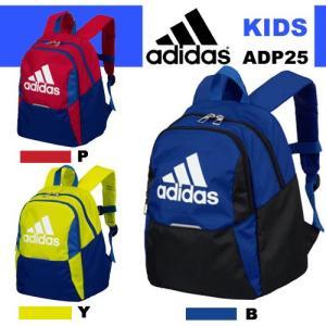 バックパック アディダス キッズ スポーツ バッグ デイパック ADP25 adidas