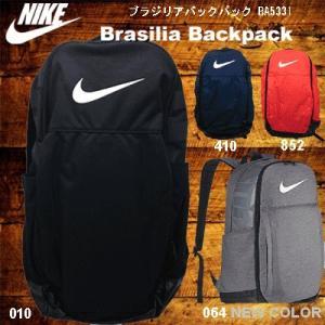 バックパック ナイキ ブラジリア XL BA5331 NIKE スポーツ バッグ リュック|suncabin