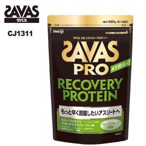 ザバス(明治)/プロ リカバリープロテイン グレープフルーツ味 【14食分】 420g CJ1311...