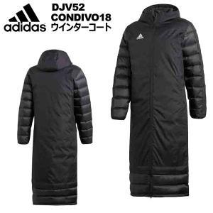 アディダス CONDIVO 18 ウインター コート DJV52 adidas ベンチコート...