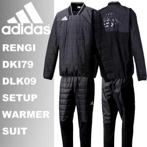 ウォーマー ピステ アディダス RENGI シャツ パンツ 中綿 上下セット DKI79 DLK09 adidas|suncabin