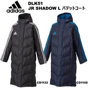 アディダス JR SHADOW L パデット コート DLK51 adidas ベンチコート...