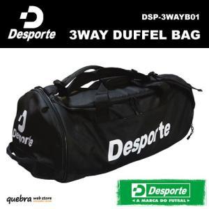 ダッフル バッグ デスポルチ 3WAY DSP-3WAYB01 Desporte スポーツ バック リュック ボストン ショルダー フットサル|suncabin