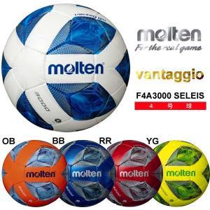 サッカー ボール 4号 モルテン ヴァンタッジオ 3000 F4A3000 molten 小学校