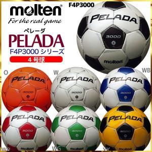 サッカー ボール 4号球 ペレーダ 3000 モルテン F4P3000 molten Pelada ...