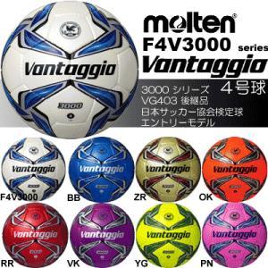 モルテン サッカーボール 4号球 ヴァンタッジオ F4V3000 小学校用