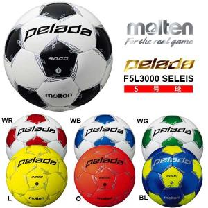 サッカーボール 5号球 モルテン ペレーダ 3000 F5L3000 PELADA 5号 中学 高校...