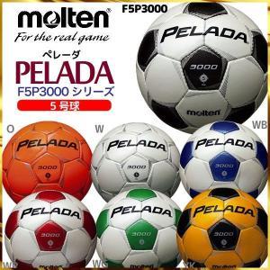 サッカー ボール 5号球 モルテン ペレーダ 3000 F5P3000 molten 中学 高校 一...