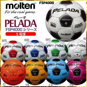 モルテン ペレーダ4000シリーズ F5P4000 molten サッカーボール5号球(中学〜一般)