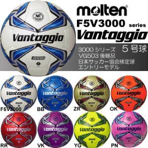モルテン サッカーボール 5号球 ヴァンタッジオ 5号 F5V3000 中学 〜 一般用