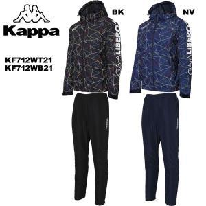 カッパ ウインド ジャケット パンツ 上下セット KF712WT21-KF712WB21 kappa トレーニングウエア|suncabin