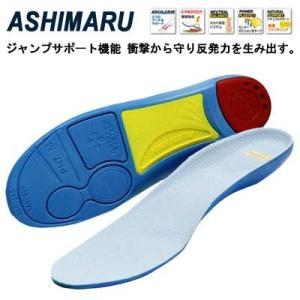 アシマル バスケット&バレーボール インソール PN73 Ashimaru スポーツインソール/中敷|suncabin