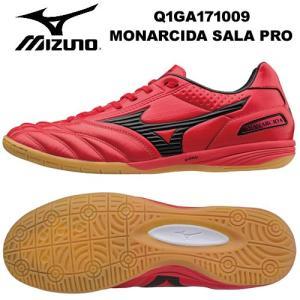 フットサルシューズ ミズノ モナルシーダ サラ PRO Q1GA171009 MIZUNO MONARCIDA インドア サッカー フットサル シューズ 屋内用|suncabin