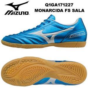 フットサルシューズ ミズノ モナルシーダ FS サラ Q1GA171227 MIZUNO MONARCIDA インドア サッカー フットサル シューズ 屋内用|suncabin