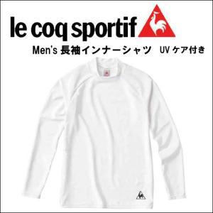 ルコック Men'sロングスリーブインナーシャツ QS100125 lecoq スポーツインナーウエア suncabin