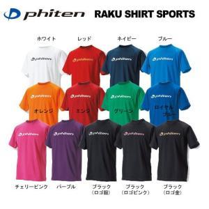 ファイテン RAKUシャツSPORTS (吸汗速乾) 半袖 ロゴ入り phiten Tシャツ