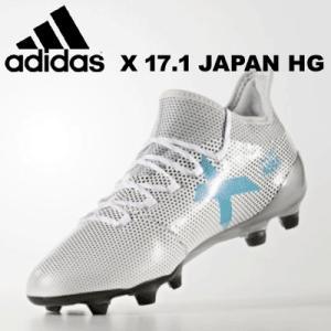 アディダス エックス 17.1-ジャパン HG S82310...