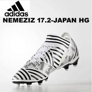 アディダス ネメシス 17.2-ジャパン HG adidas...