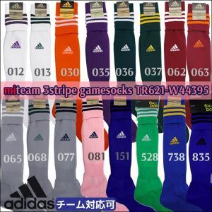 サッカー ストッキング アディダス MITEAM 3ストライプ ゲーム ソックス TR621 adidas