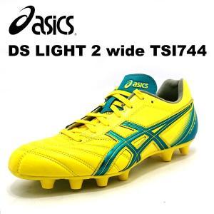 サッカー スパイク アシックス DSライト 2 ワイド TSI744 0338 asics DS LIGHT 2 wide suncabin