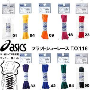 アシックス 靴紐 フラット シューレース 細タイプ  TXX...