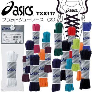 アシックス 靴紐 フラット シューレース 太タイプ TXX1...