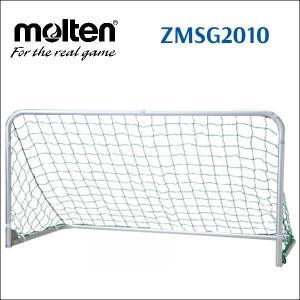 モルテン 折り畳みミニサッカーゴール(2台セット) ZMSG2010 サッカーゴール suncabin