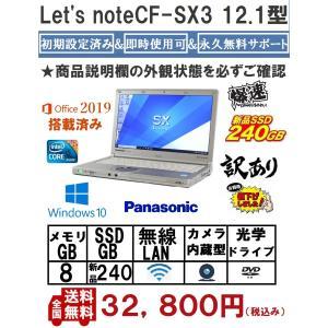 中古パソコン ノートパソコン ノートPC Microsoftoffice2019 Windows10...