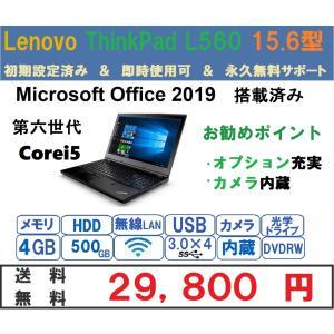 商品説明弊社管理番号L560 0301 ■スペック情報 型番:ThinkPad L560 製品番号:...