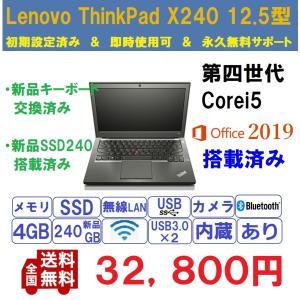 商品説明弊社管理番号X240 ■スペック情報 型番:ThinkPad X240 液晶サイズ :LED...