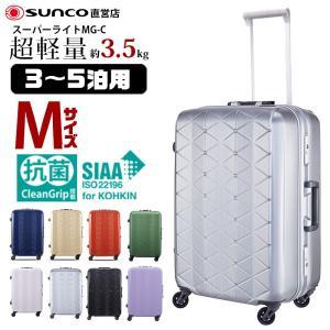 スーツケース Mサイズ サンコー 軽量 スーパーライトMG-...