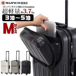 スーツケース Mサイズ サンコー 軽量 SUPER LIGHTS MG-C Container スー...