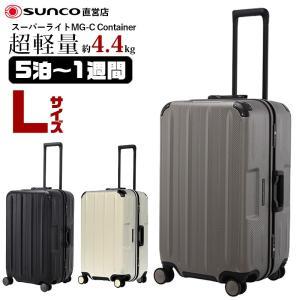 スーツケース Lサイズ サンコー 軽量 SUPER LIGHTS MG-C Container スー...