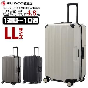 スーツケース LLサイズ サンコー 軽量 SUPER LIGHTS MG-C Container ス...