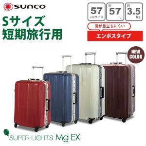 [サンコー] SUNCO SUPER LIGHTS MG EX 57cm/57L/3.5kg サンコ...