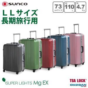 サンコー スーパーライトMG EX 73cm 110L 大型 軽量スーツケース キャリーバッグLL(SMGE-73)