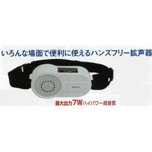 ハンズフリー拡声器|sundance
