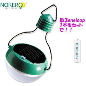 nokero ノケロ ソーラーライト200 LED電球&eneloopセット|sundance