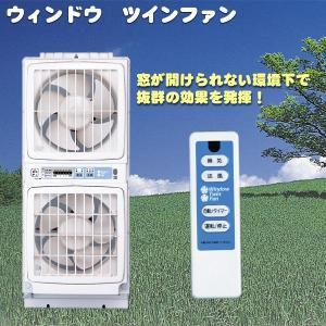 ウインドウツインファン ・扇風機・換気扇 【送料無料】|sundance