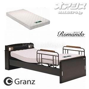 ベッド Granz ロマンド 1モーター(背/背脚連動) マットレスセット G-150U付|sundance