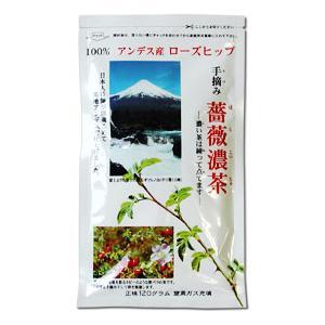 手摘み薔薇濃茶   《120g》 2袋セット|sundance