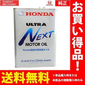 【 HONDA 】純正 ULTRA NEXT エンジンオイル...