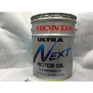 【HONDA】ハンプシナジー・ULTRA NEXT エンジンオイル 20L|sunday-mechanic